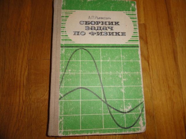 физика 11 класс задачник решебник